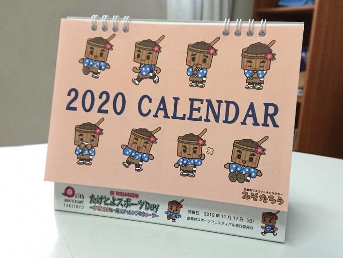 武豊町スポーツフェスティバルカレンダー表紙