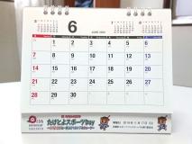 武豊町スポーツフェスティバルカレンダー1