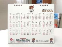武豊町スポーツフェスティバルカレンダー年表